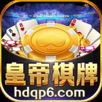 皇帝棋牌hdqp6安卓版