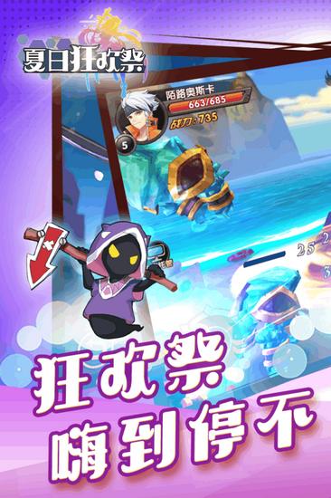 夏日狂欢祭最新官方版
