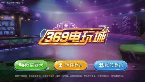 369电玩城安卓下载官方版