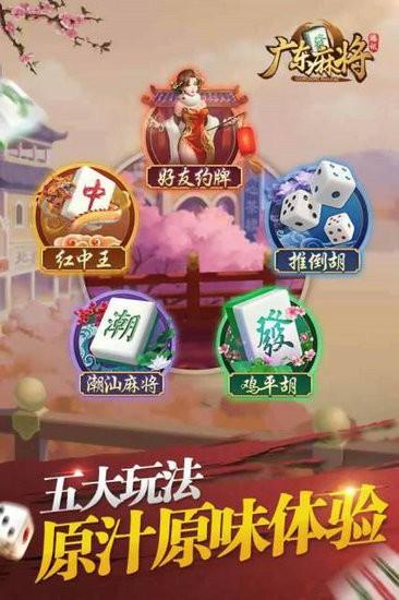 广东麻将红中变手机版