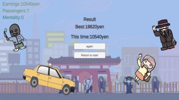 做个东京司机