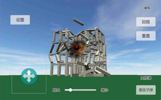 物理建筑破坏模拟去广告版