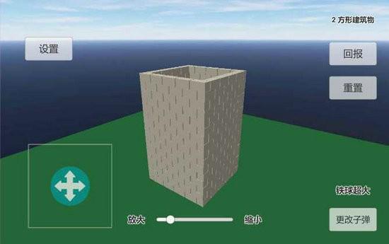 物理建筑破坏模拟最新版