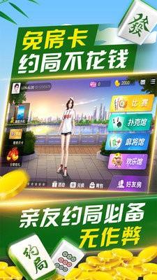 武汉麻将口口翻游戏手机版