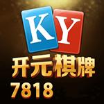 ky7818h5棋牌官方版