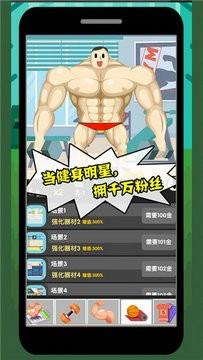 猛男养成记游戏中文汉化版