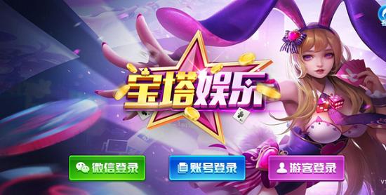 宝塔娱乐官网网站