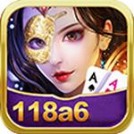 118a6娱乐平台最新版