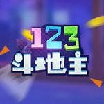 123斗地主2019官网版