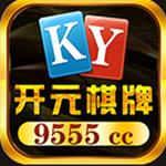 开元9555cc棋牌安卓版