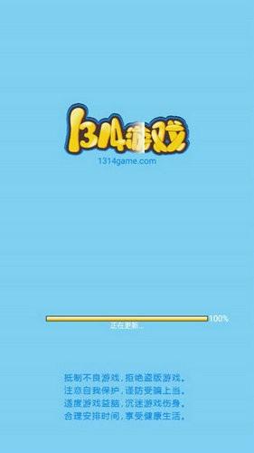 1314游戏中心安卓版