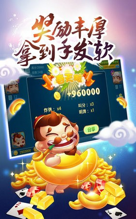 新道游互娱官方最新版