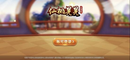 众游棋牌仙桃晃晃官网最新版