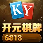 开元6818棋牌官方版