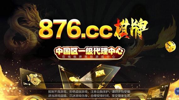 876棋牌十周年庆典版