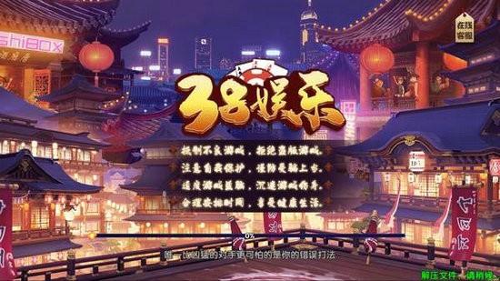 38娱乐棋牌官网正规版