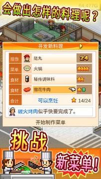 中华美食物语下载