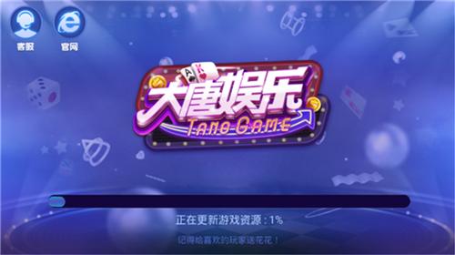 大唐娱乐官方app下载