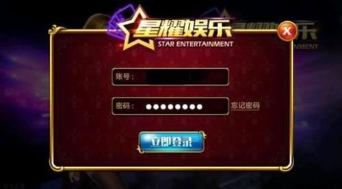 星耀娱乐下载最新版本