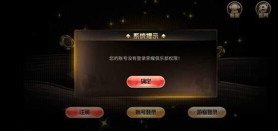 荣耀俱乐部棋牌最新版