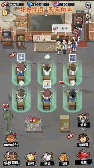 培训学校模拟器游戏下载