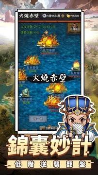 蜀汉小军师像素三国
