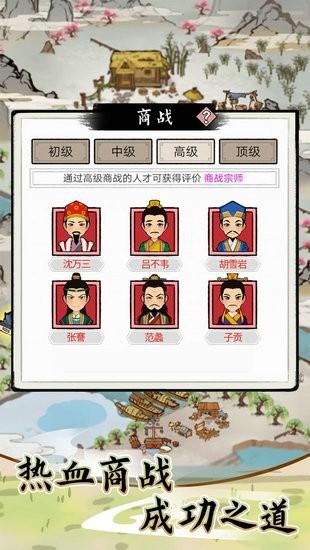 江南首富模拟器游戏下载