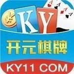 开元ky11棋牌