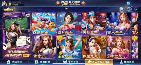 开元ky11棋牌手机版