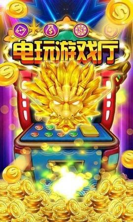 大赢家电玩城安卓手机端下载