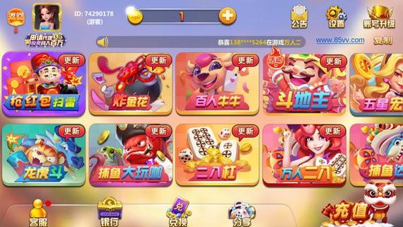 贝高娱乐app