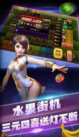 红火众娱官网版