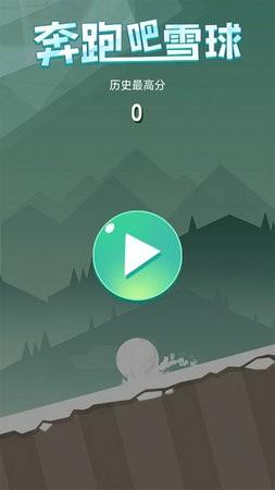 奔跑吧雪球游戏下载