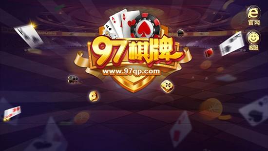 97棋牌最新版本