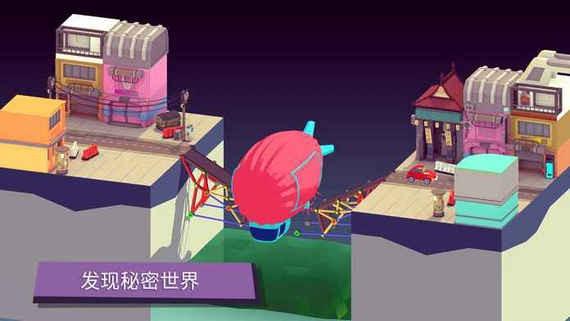 建桥模拟器