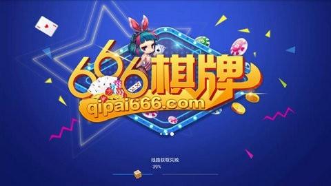 666棋牌电玩游戏中心