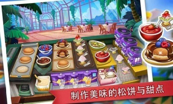 疯狂餐厅经营游戏正式版