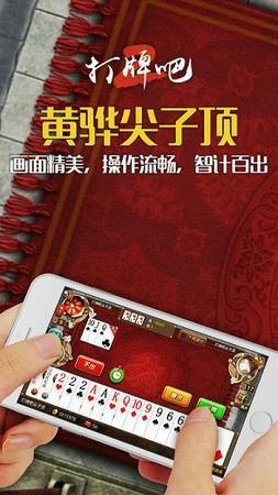 黄骅打牌吧尖子顶手机版