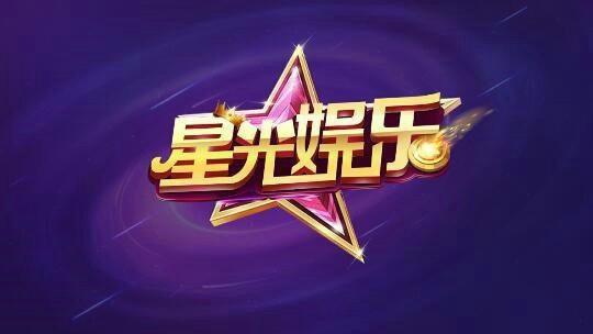 星光娱乐捕鱼官方网站