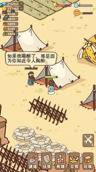 幸存者村庄无限钻石版