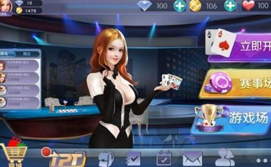 星辰棋牌娱乐游戏手机版