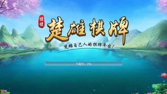 西元楚雄棋牌安卓新版