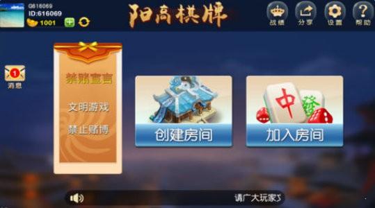 阳高棋牌麻将俱乐部下载手机版