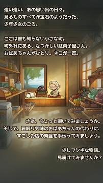 昭和杂货店物语3游戏下载