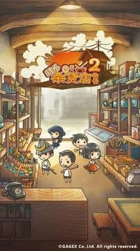 昭和杂货店物语2