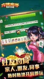 广德麻将游戏官方版