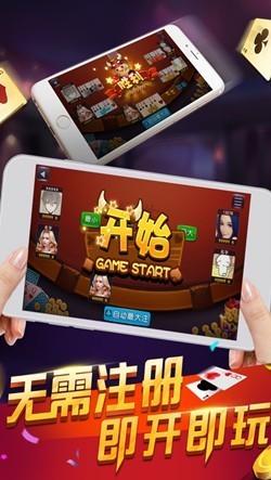 大富豪棋牌官方网站苹果版