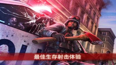 僵尸前线3破解版中文版无限金币版