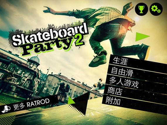 滑板派对2中文版下载