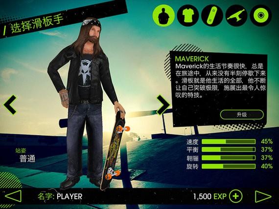 滑板派对2中文破解版